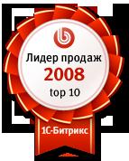 ТОП-10 2008