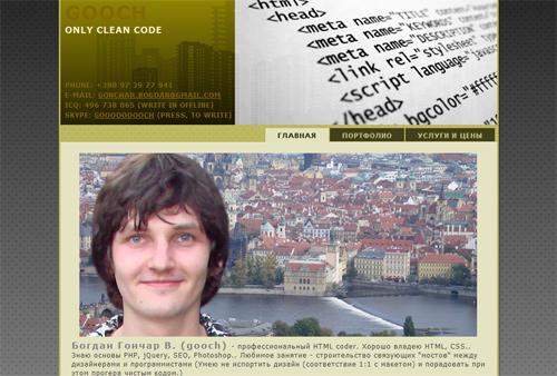html верстальщик