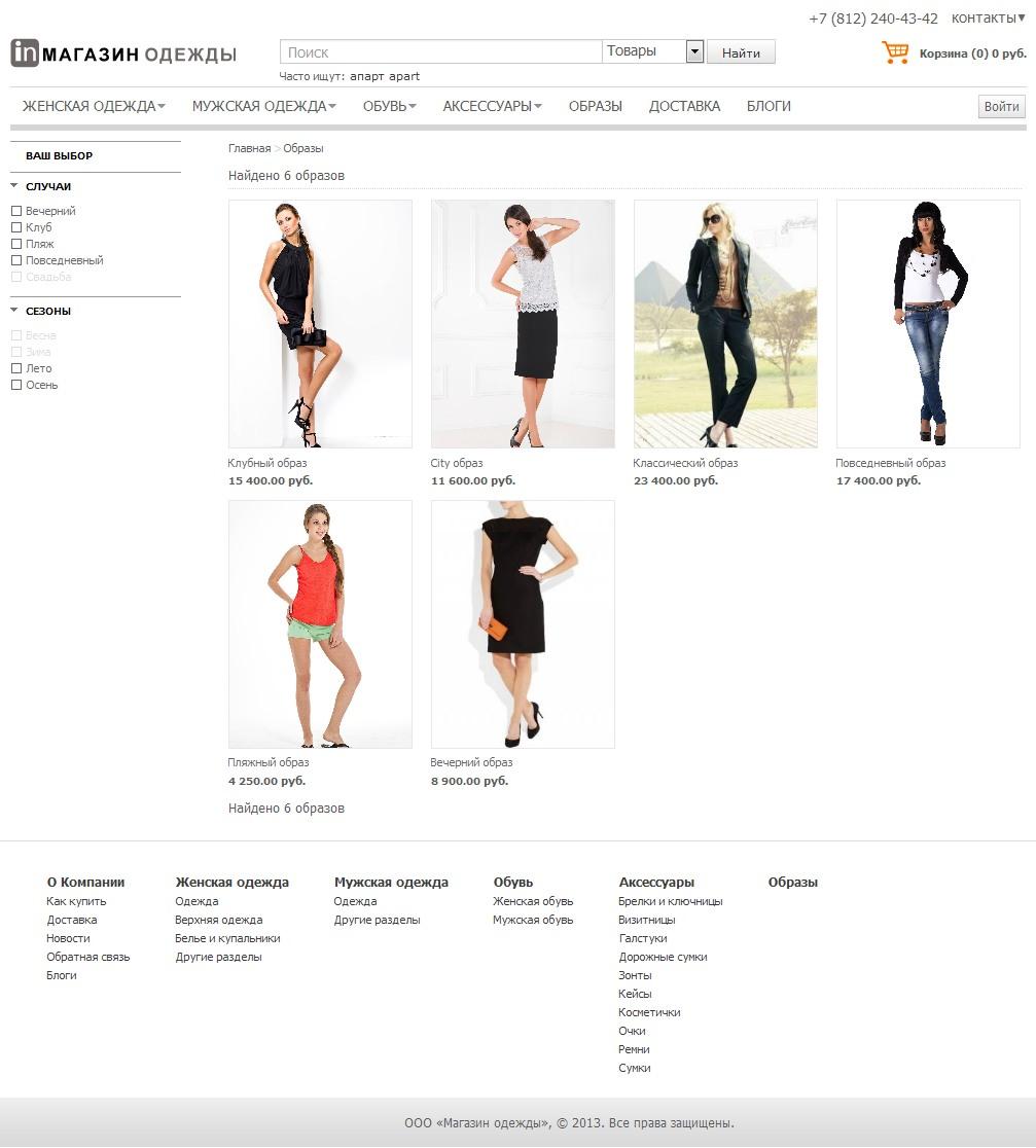 Магазин Клубной Одежды Доставка